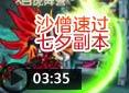 造梦西游4重阳-沙僧速过七夕副本视频