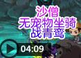 造梦西游4国际版-沙僧无宠物坐骑战青鸾视频