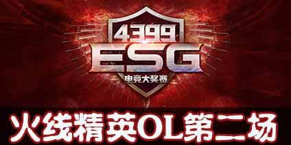 火线精英OL第二场比赛 4399ESG电竞大奖赛视频