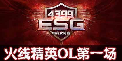 火线精英OL第一场比赛 4399ESG电竞大奖赛视频