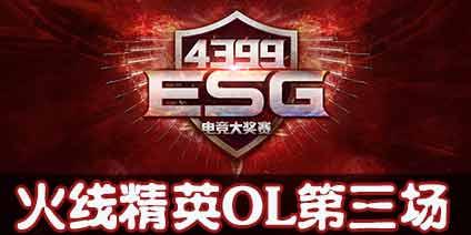 火线精英OL第三场比赛 4399ESG电竞大奖赛视频