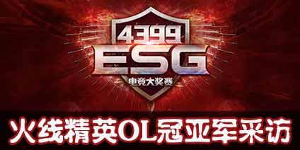 4399ESG电竞大奖赛火线精英OL冠亚军采访视频