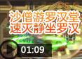 造梦西游4残叶-沙僧游罗汉堂速灭静坐罗汉视频