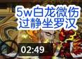 造梦西游4碧潭-5w白龙微伤过静坐罗汉视频