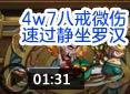 造梦西游4仅此-4w7八戒微伤速过静坐罗汉视频