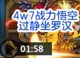 造梦西游4徒醉-4w7战力悟空过静坐罗汉视频