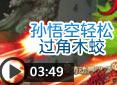 造梦西游4孙悟空轻松过角木蛟视频