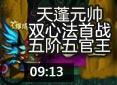 造梦西游4小光-天蓬元帅双心法首战五阶五官王视频