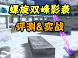 火线精英小宋-螺旋双峰影袭评测&实战视频