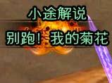 火线精英小途解说-影袭生化偷菊花视频
