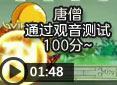 造梦西游4蓝天-唐僧通过观音测试100分视频