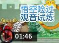 造梦西游4春雪-悟空险过观音试炼视频