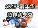 火线精英回忆-AK47嘉年华实战超神秀视频