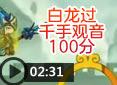 造梦西游4墨兮-白龙过千手观音100分视频