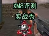 火线精英郭大叔-XM8评测&实战秀