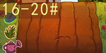 史上最贱的小游戏之电子游戏16-20关攻略