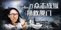 4399视频防台风小常识-NewBee.D