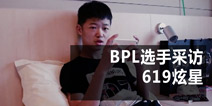 BPL联赛采访619战队炫星