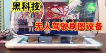 狂野飙车8黑科技 牛人制造自动刷钱机器人刷图视频
