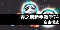 【零之启】新手教学74期自由模式