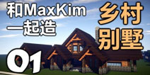 【MaxKim】我的世界一起造乡村别墅Part1