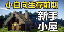 【MAXKIM】我的世界新手小屋建筑教学