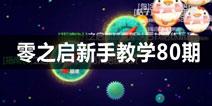 【零之启】新手教学80期5.0版本