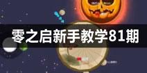 【零之启】新手教学81期直播实录