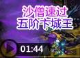 造梦西游4暮兮月莉-沙僧速过五阶卞城王视频