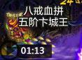 造梦西游4紫幽-八戒血拼五阶卞城王视频