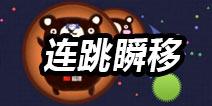 【零之启】球球连跳瞬移技巧教学
