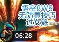 造梦西游4徒醉-悟空8W9无防具过女魃视频
