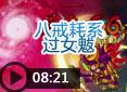造梦西游4紫幽-八戒耗耙系过女魃视频