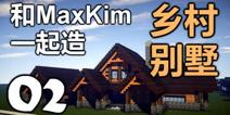 【MaxKim】我的世界乡村别墅教程