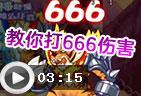 西普大陆教你打出666伤害