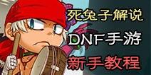 死兔子解说:DNF手游初体验