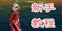 DNF手游新手教程演示视频