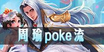 王者荣耀周瑜5V5疯狂poke