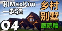 【MaxKim】我的世界乡村别墅教程04