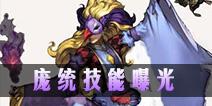 王者荣耀新英雄庞统曝光 属性技能介绍