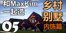 【MaxKim】我的世界乡村别墅教程05内饰篇
