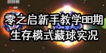 【零之启】新手教学第88期生存模式藏球