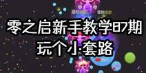 【零之启】新手教学第87期玩个小套路