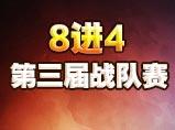 4399生死狙击第三届战队赛8进4集锦