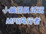 生死狙击小编MP5风行者团队试玩