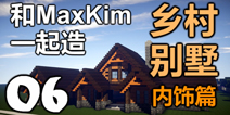 【MaxKim】我的世界乡村别墅教程06内饰篇