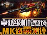 生死狙击MK路霸精彩评测第54期