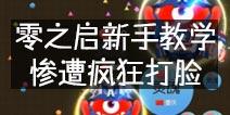 【零之启】新手教学90期惨遭疯狂打脸