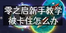 【零之启】新手教学91期被卡住怎么办