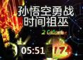 造梦西游4孙悟空勇战时间祖巫视频